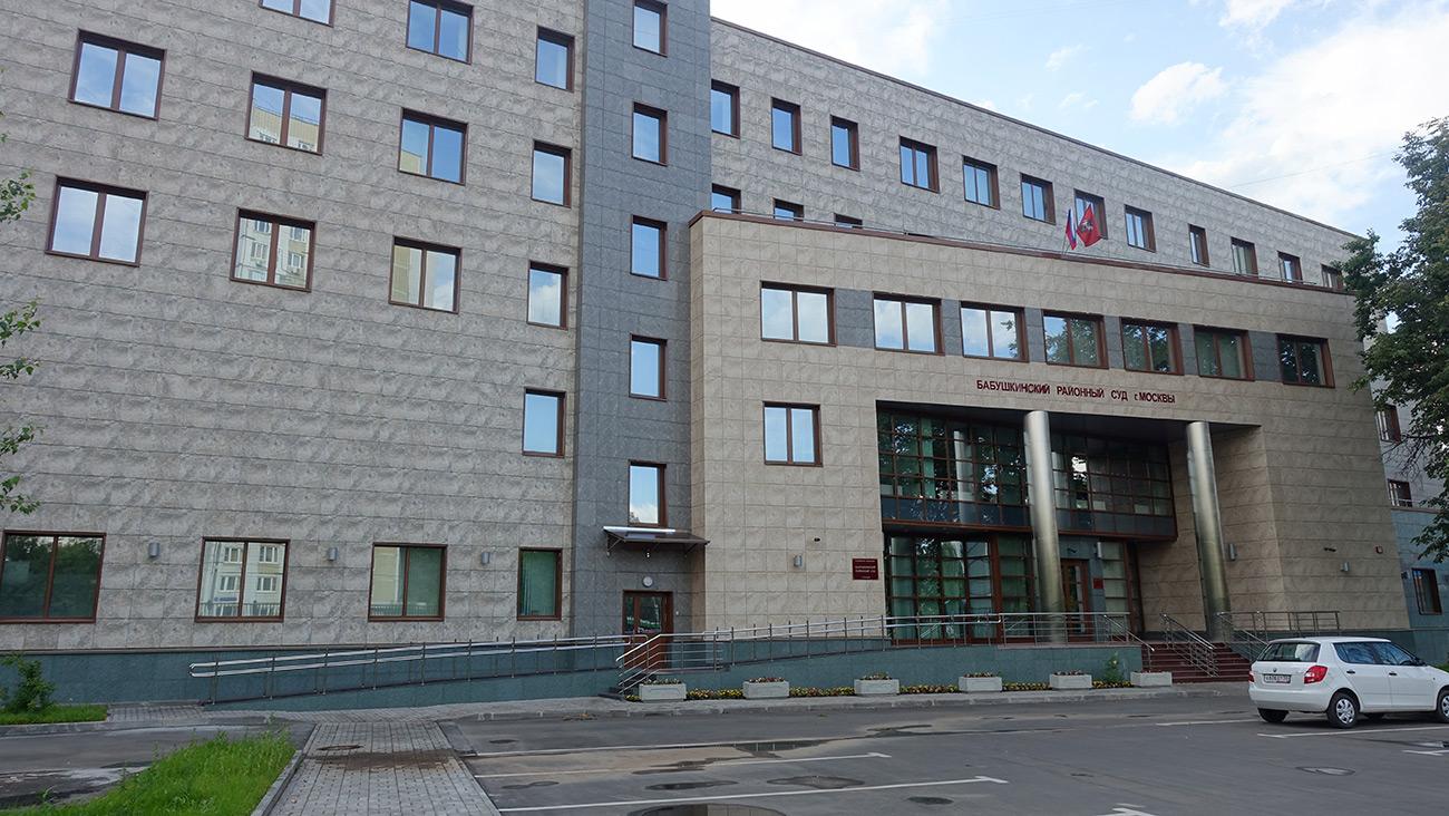 районный суд города москвы